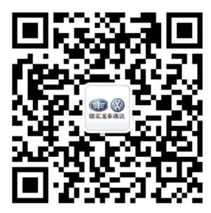 德宏龍泰通達汽車銷售有限公司-.jpg